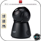 《飛翔無線3C》E-books 中景科技 W13 HD 遠端智慧旋轉高畫質紅外夜視無線網路攝影機◉公司貨
