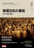 (二手書)被遺忘的大屠殺:1937南京浩劫