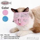 貓咪用品貓口罩洗澡美容防咬防叫嘴套打針剪指甲頭套保護罩貓嘴套  中秋節全館免運