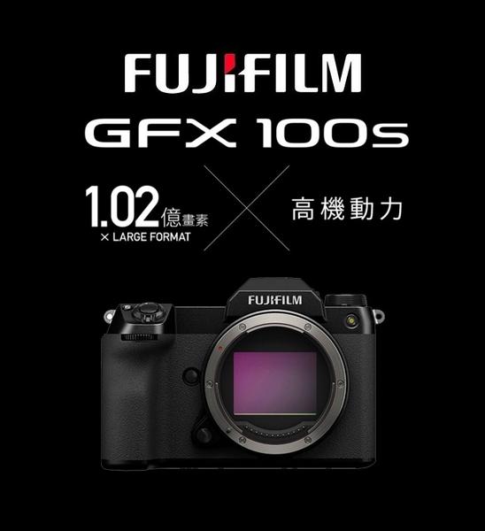 黑熊數位 Fujifilm 富士 GFX 100S 單機身 中片幅 無反 數位相機 微單 FUJI 1.02億畫素
