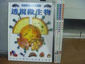 【書寶二手書T2/少年童書_QBK】透視微生物_透視動物_透視結構物_透視地球_共4本合售