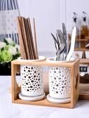 筷子筒陶瓷筷子筒家用瀝水雙筷筒筷子桶筷子盒可掛式收納架置物架筷子籠 寶貝計畫