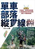 (二手書)單車‧部落‧縱貫線~不是最近,卻是最美的距離:21條路線穿越台灣南北原鄉..