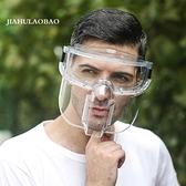 防護面罩全臉面部防護防飛濺防灰塵打磨沖擊透明廚房眼鏡面具面屏