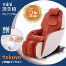 【結帳立折3000】 tokuyo mini 玩美椅 Pro TC-296(皮革五年保固)※送眼部按摩器【市價4980】