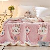 毛毯被子加厚冬季保暖珊瑚絨床單法蘭絨毯子[小檸檬3C數碼館]