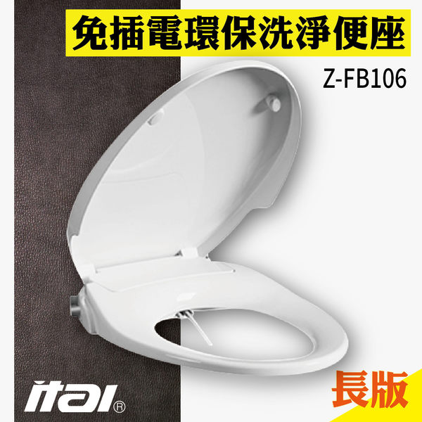 【推薦商品】ITAI免插電環保洗淨便座 Z-FB106(長版) 耐用 抗菌 雙噴頭 洗屁屁 簡單操作