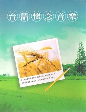 【停看聽音響唱片】【CD】台語懷念音樂 10CD