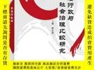 全新書博民逛書店依法行政與社會治理比較研究Y206073 張大共 編 北京少年兒童 ISBN:9787510821332 出