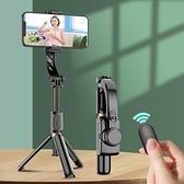手機手持云臺平衡拍攝拍照自拍穩定器vlog神器自拍桿防抖360度旋轉支架適用蘋果