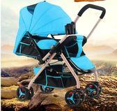 嬰兒手推車輕便攜式摺疊傘車雙向可坐躺bb小孩寶寶新生四輪兒童車HM 衣櫥の秘密