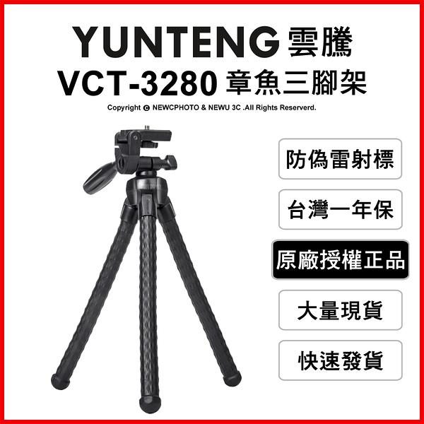 YUNTENG 雲騰 VCT-3280 章魚三腳架 自拍棒 直播 承重1KG 1/4 章魚腳 魔術腳架【可刷卡】 薪創數位