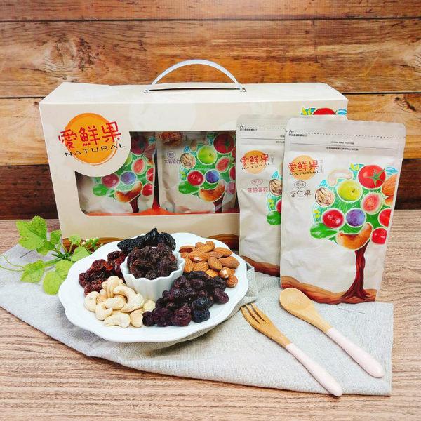 【愛盲庇護工場】果乾、堅果禮盒~愛鮮果系列