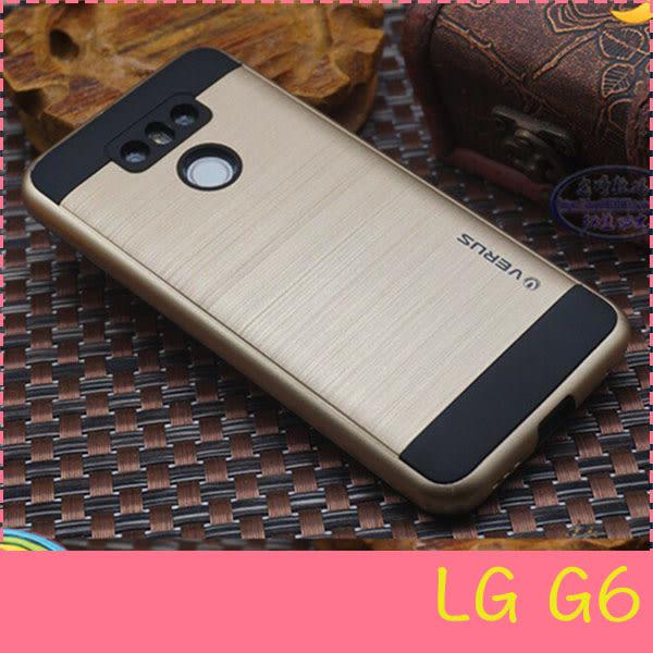 【萌萌噠】LG G6 (H870)  拉絲戰神保護殼 二合一軟硬組合 全包防摔 手機殼 手機套 外殼