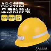 施工安全帽安全帽礦帽煤礦工地井下礦山頭盔玻璃鋼abs帶反光條  【快速出貨】