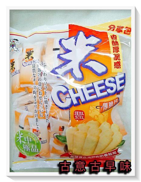 古意古早味 米CHEESE厚脆片 (250公克/起司口味) 懷舊零食 祈福 旺旺 仙貝 米果 餅乾