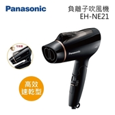 Panasonic EH-NE21-K 負離子吹風機 高效速乾型吹風機
