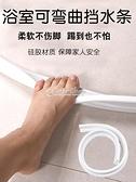 浴室淋浴房擋水條衛生間地面阻可隨意彎曲隔水幹濕分離隔斷條神器 快速出貨 YYP