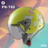 [中壢安信]PENGUIN 海鳥牌 PN-780 小豬 黃 PN780 飛行帽 童帽 兒童帽 安全帽