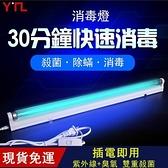 攜帶式 USB 紫外線 UV UVC 消毒燈 螢光燈 殺菌消毒 水族箱 間接照明 幸福第一站