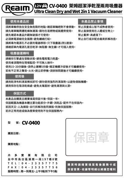 [家事達] 萊姆-CV-0400  超潔淨乾溼兩用吸塵器 (車用 12V) 汽車吸塵器 車用吸塵器