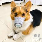狗狗口罩嘴套狗防咬防叫寵物小型犬專用狗嘴...