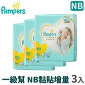 日本版【幫寶適PAMPERS】一級幫 NB黏貼增量84入x3包-679176