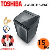 【TOSHIBA東芝】15公斤 超微奈米泡泡 SDD超變頻直立式洗衣機 AW-DUJ15WAG 送基本安裝+免運費