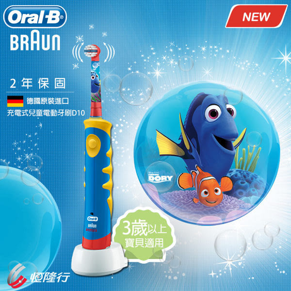 ◤贈護理牙膏+牙線棒◢ 【德國百靈BRAUN】歐樂B 迪士尼充電式兒童電動牙刷 D10 多莉