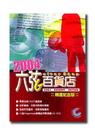 六弦百貨店2004年度精選紀念版(內附VCD+MP3)