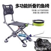 多功能加厚折疊釣椅便攜釣魚椅全地形釣椅台釣椅輕便釣魚座椅『蜜桃時尚』