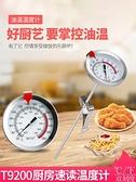 油溫溫度計油溫計廚房商用液體食品溫度計測烘焙油炸溫度計油溫表 宜品居家