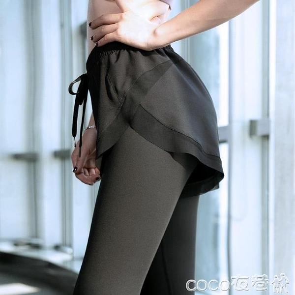 熱賣假兩件運動褲瑜伽褲夏季外穿假兩件速干訓練運動長褲緊身薄款跑步網紅健身褲女  coco