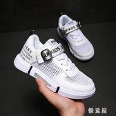 兒童白色運動鞋中大小白鞋男孩十歲透氣單網   夏款男童鞋子 LN1924【優童屋】