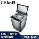 【南紡購物中心】【送基本安裝】CHIMEI奇美 14公斤 直立式 變頻 洗衣機 WS-P14VS8