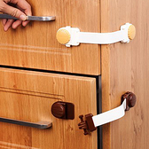 餅乾造型櫃門抽屜安全鎖 兒童 防護 冰箱 櫥櫃 鎖扣 防夾 掉落 保護【N090-1】慢思行