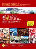 (二手書)西藏感官養生書:來自秘境的養生之道(實踐增訂版)
