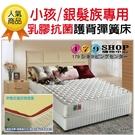 床墊 頂級乳膠抗菌+防潑水硬式健康護背床墊-適合小孩及銀髮族(非獨立筒)-單人3.5尺-下殺4500-限量-