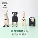 『ART小舖』T-Lab日本 手工木製小擺飾 悠哉動物園 草原動物系列 單個
