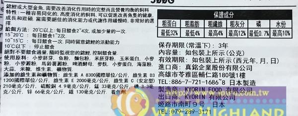 【西高地水族坊】日本原裝進口高夠力Hikari Wheat-Germ 錦鯉胚芽飼料(M) 2kg