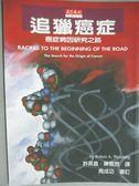 【書寶二手書T7/科學_KPD】追獵癌症-癌症病因研究之路_許英昌, 溫柏格