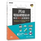 丙級電腦硬體裝修檢定術科試題實作(Windows 7+Fedora