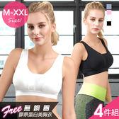 膠原蛋白(M-XXL)無鋼圈輕盈透氣美胸衣_4件組【Daima黛瑪】