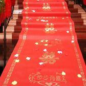 店長推薦結婚婚慶典場景布置婚禮一次性無紡布喜字大紅新娘迎賓樓梯紅地毯