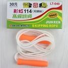 雷鳥 彩虹114跳繩 LT-040跳繩(盒裝)/一箱6條入(定30) MIT製