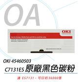 【高士資訊】OKI 45460503 ES7131 原廠 黑色 碳粉匣 36K