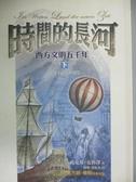 【書寶二手書T6/文學_KNO】時間的長河--西方文明五千年(下)_何珊, Max Kru