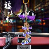 吊飾 汽車掛件水晶葫蘆車掛保平安符車內吊飾掛飾車載擺件女男2018款 開學季特惠