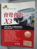 【書寶二手書T6/電腦_ZFO】輕鬆學會聲會影X3(附光碟)_采風設計苑_無附光碟