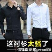 抗皺免燙秋季黑白色襯衫男長袖修身韓版商務職業正裝男士襯衣村衫 生活樂事館